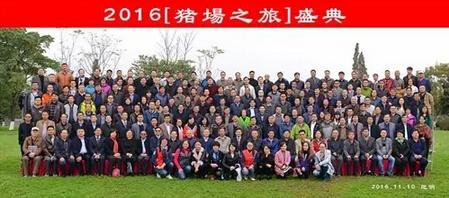 2016【猪场之旅】盛典
